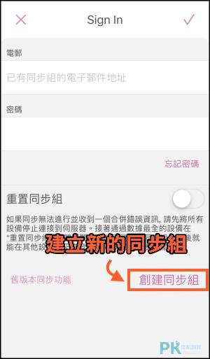 寶寶生活記錄App8