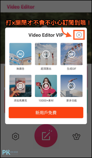 影片加入字幕App1