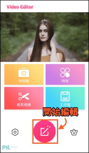 影片加入字幕App2