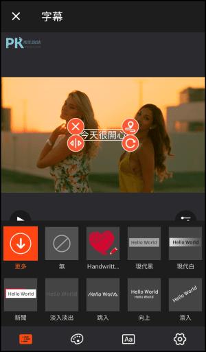 影片加入字幕App4