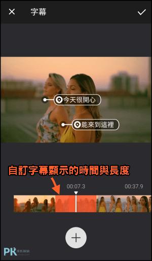 影片加入字幕App5