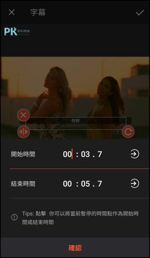 影片加入字幕App6