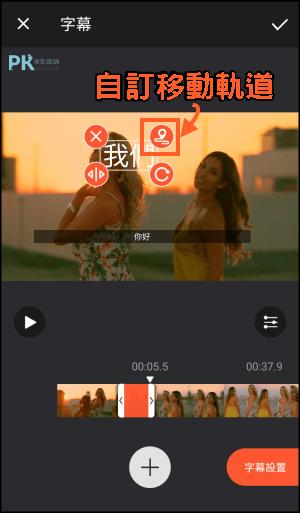 影片加入字幕App7