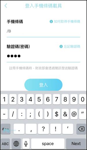 發票怪獸App10