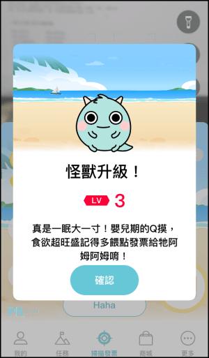 發票怪獸App2