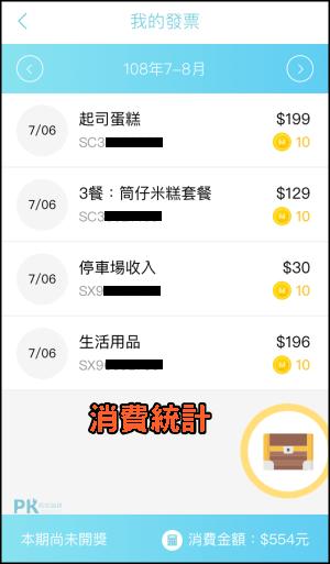 發票怪獸App3
