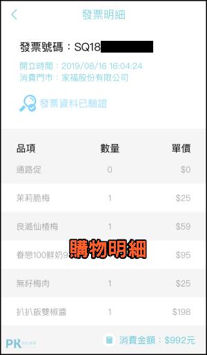 發票怪獸App4