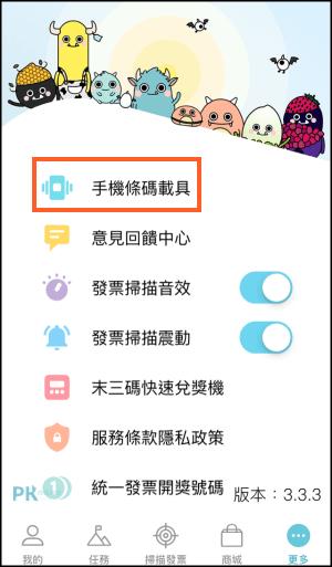 發票怪獸App9