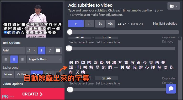 線上自動影片上字幕3