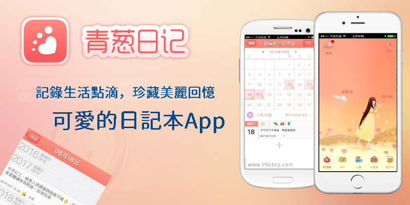 青蔥日記App