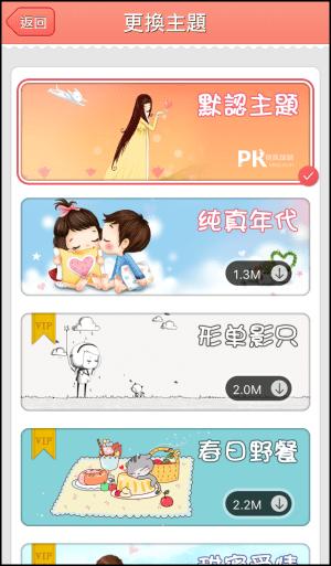 青蔥日記App11