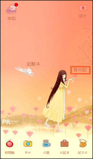 青蔥日記App2