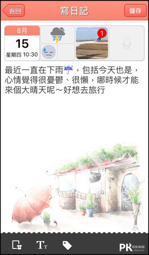 青蔥日記App3