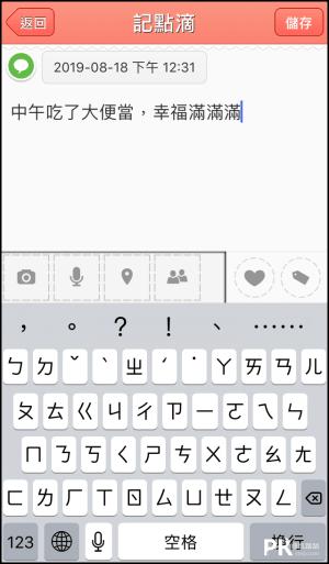 青蔥日記App4