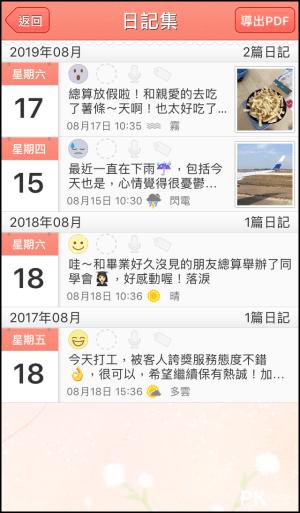 青蔥日記App5