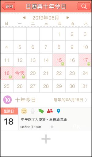 青蔥日記App7