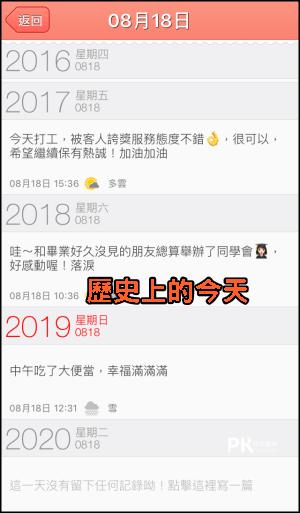 青蔥日記App8