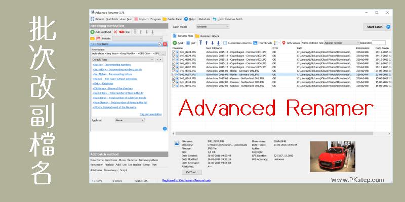 Advanced Renamer【批次更換副檔名】,快速修改多個檔案的名稱、屬性、時間。(Windows)