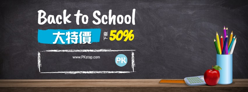 Copy-of-Back-to-School-Sale-Offer-Facebook-Cover-Template-Made-with-PosterMyWall-min
