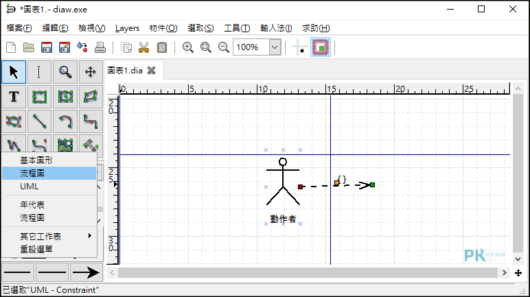 Dia-Diagram-Editor免費結構繪圖軟體2