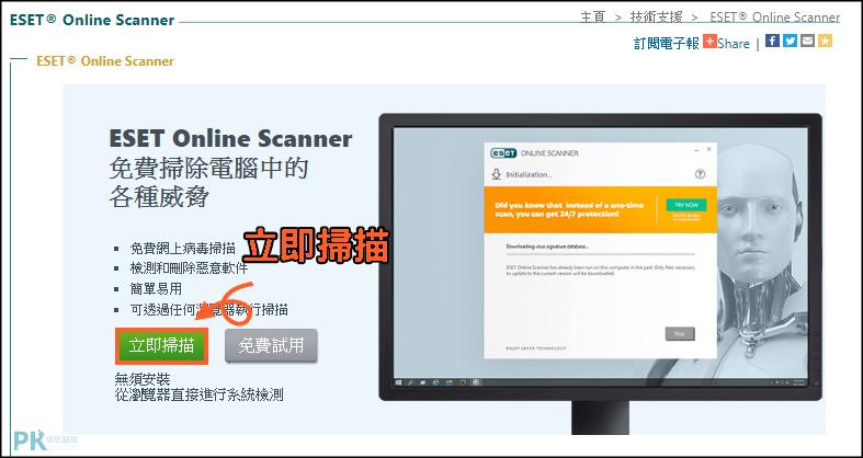 ESET線上掃描病毒1