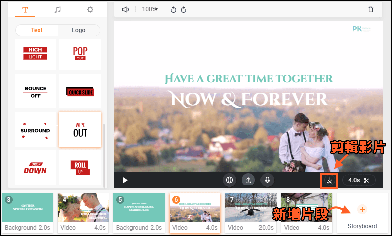 FlexClip免費線上製作影片工具2