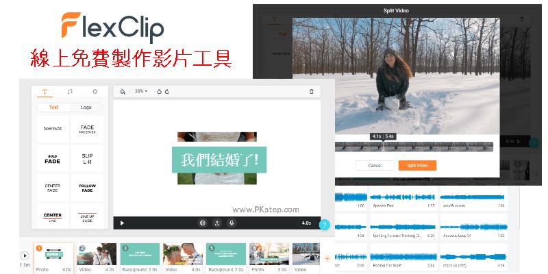 FlexClip免費線上影片製作工具-套用模板輕鬆製作幻燈片!高清、無水印。