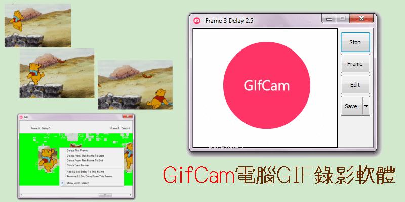 GifCam免費電腦GIF錄影軟體,錄下螢幕畫面,製作GIF動畫!免安裝版下載(Windows)