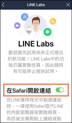 LINE不用內建瀏覽器開啟3_
