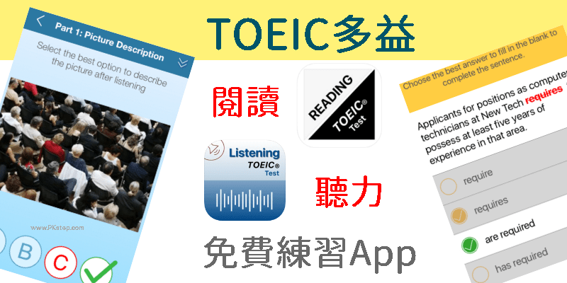 Listening-reading-for-the-TOEIC