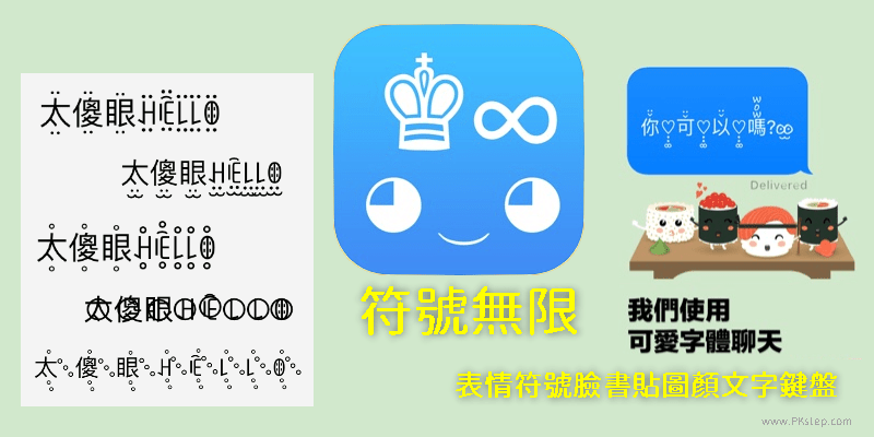 SYMBOL-INFINITY1-app
