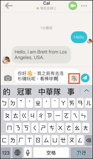 Tandem語言交換App3