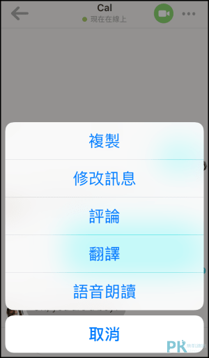Tandem語言交換App6