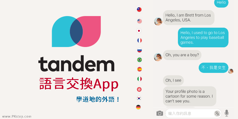Tandem-change-launage-app
