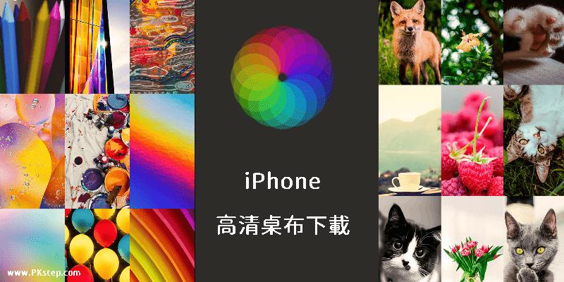 iPhone桌布下載App