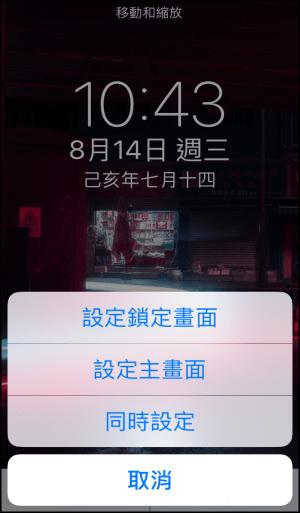iPhone桌布下載App8