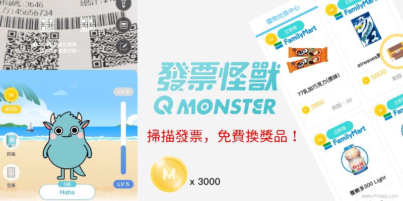 qmonster-APP