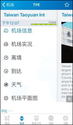 即時航班追蹤App2
