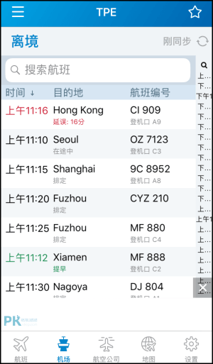 即時航班追蹤App3