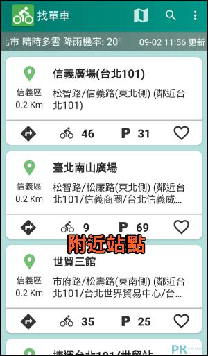 找單車App2