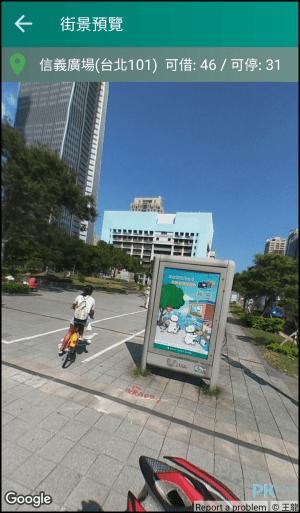 找單車App4