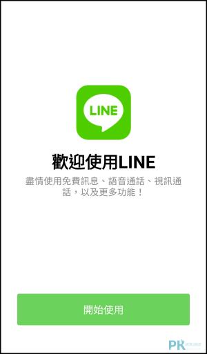 最新LINE換手機搬家教學11