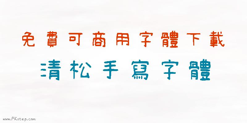 清松手寫體-免費字體下載