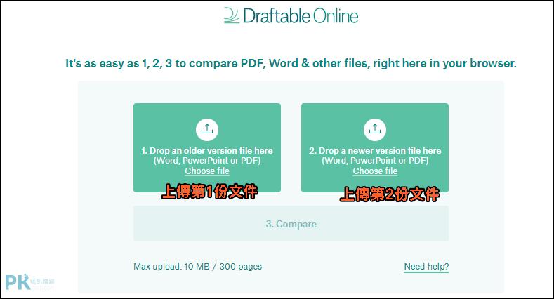 線上文件比對工具1