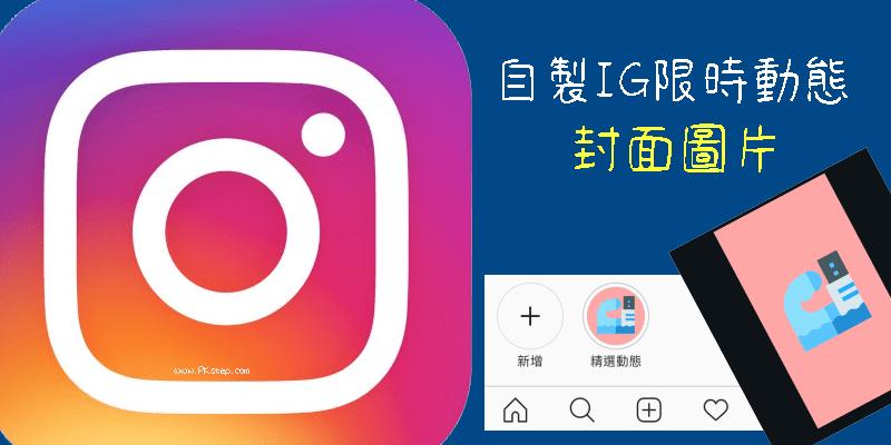 製作Instagram封面圖片教學