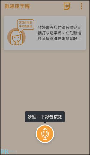 錄音檔轉文字App1