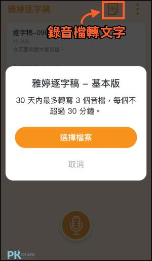 錄音檔轉文字App3