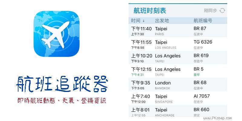 航班追蹤器App-查詢即時的航班動態資訊、排定&延遲起飛、機場天氣狀況。(Android、iOS)