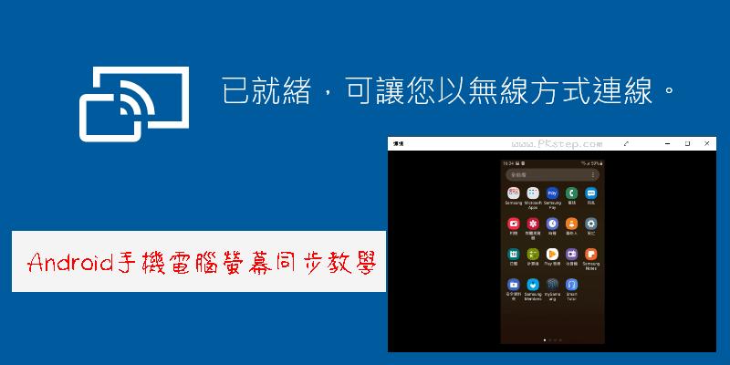 Android手機電腦螢幕同步教學