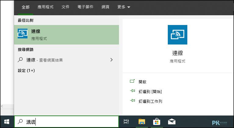 Android手机电脑萤幕同步教学1